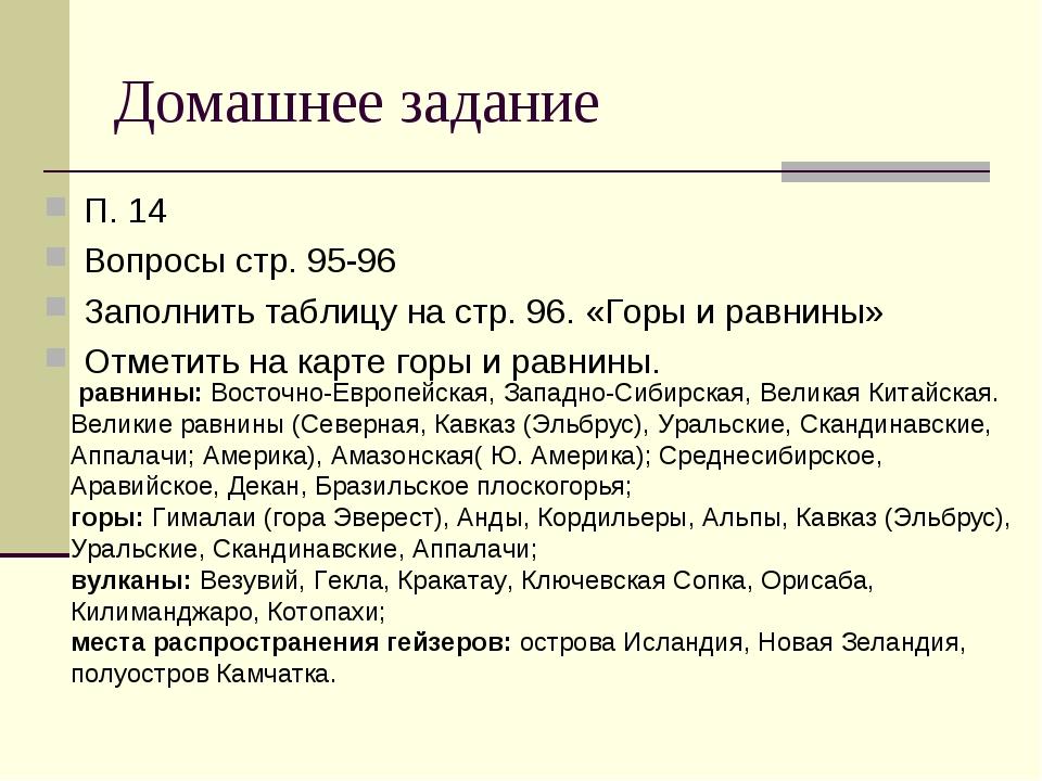 Домашнее задание П. 14 Вопросы стр. 95-96 Заполнить таблицу на стр. 96. «Горы...