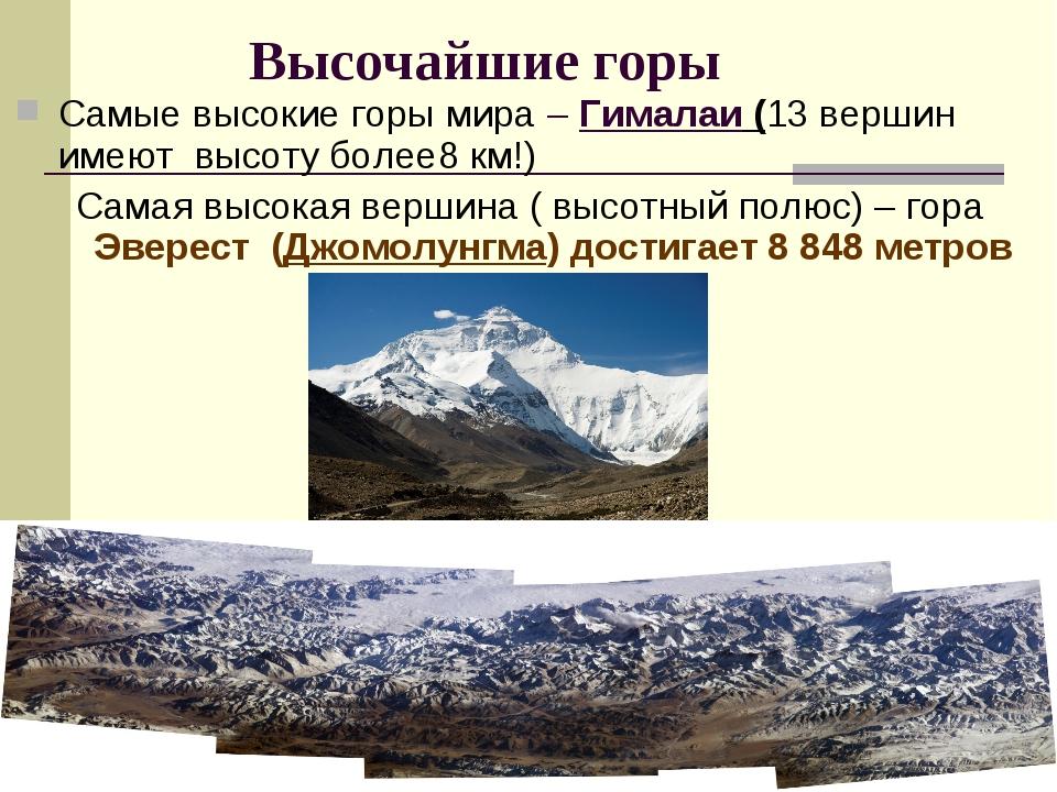 Высочайшие горы Самые высокие горы мира – Гималаи (13 вершин имеют высоту бол...