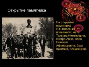 На открытии памятника Н.П.Власенко приезжали: мать Татьяна Николаевна, сестра