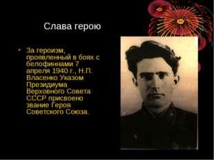 Слава герою За героизм, проявленный в боях с белофиннами 7 апреля 1940 г., Н