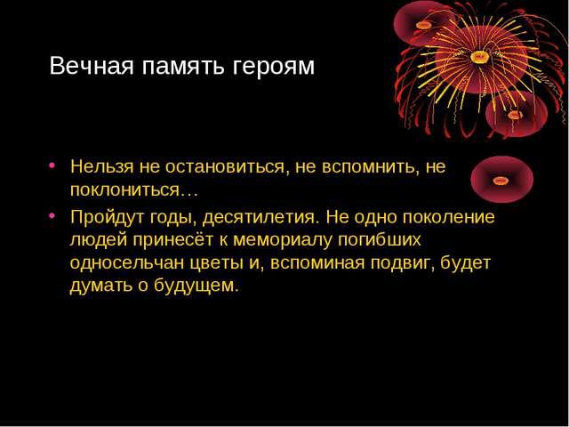 Вечная память героям Нельзя не остановиться, не вспомнить, не поклониться… Пр...