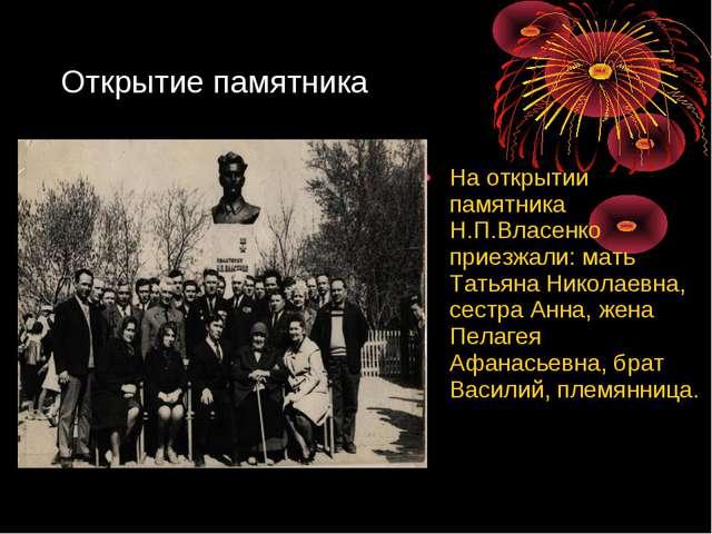 На открытии памятника Н.П.Власенко приезжали: мать Татьяна Николаевна, сестра...