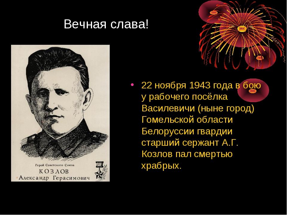Вечная слава! 22 ноября 1943 года в бою у рабочего посёлка Василевичи (ныне...