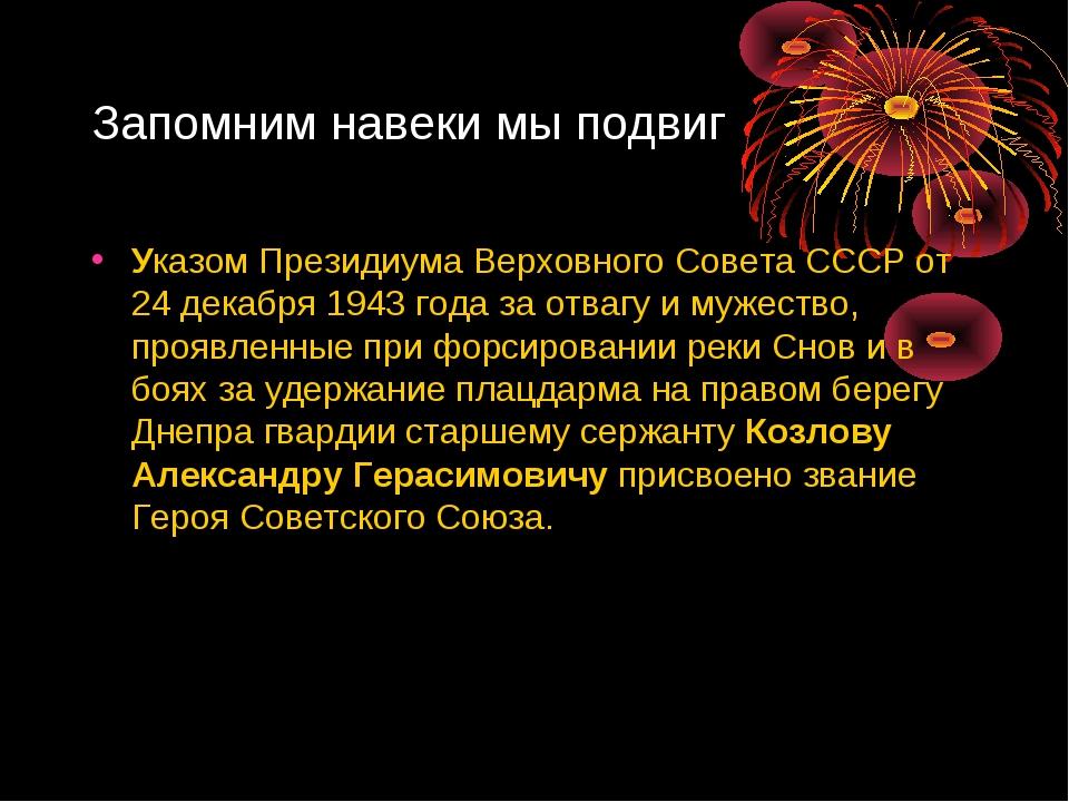 Запомним навеки мы подвиг Указом Президиума Верховного Совета СССР от 24 дека...