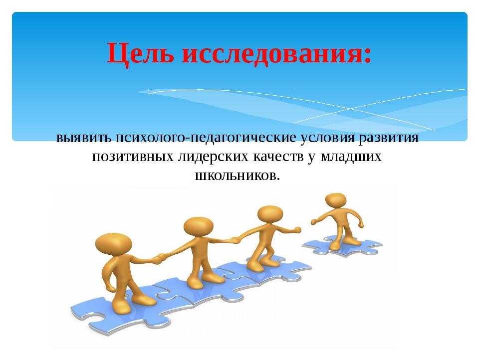 выявить психолого-педагогические условия развития позитивных лидерских качес...