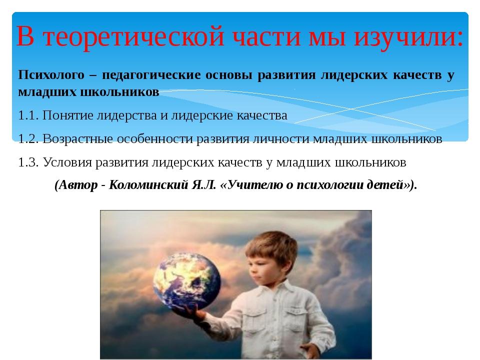 Психолого – педагогические основы развития лидерских качеств у младших школьн...