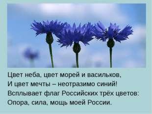 Цвет неба, цвет морей и васильков, И цвет мечты – неотразимо синий! Всплывает