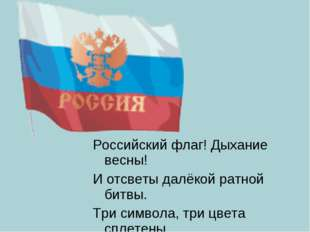 Российский флаг! Дыхание весны! И отсветы далёкой ратной битвы. Три символа,