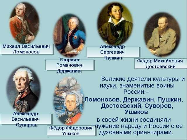 Великие деятели культуры и науки, знаменитые воины России – Ломоносов, Держ...