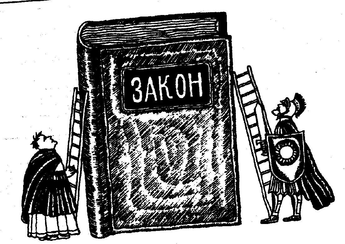 рисунок Закон