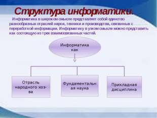 Технические средства информатики ЭВМ — основное техническое средство обработк