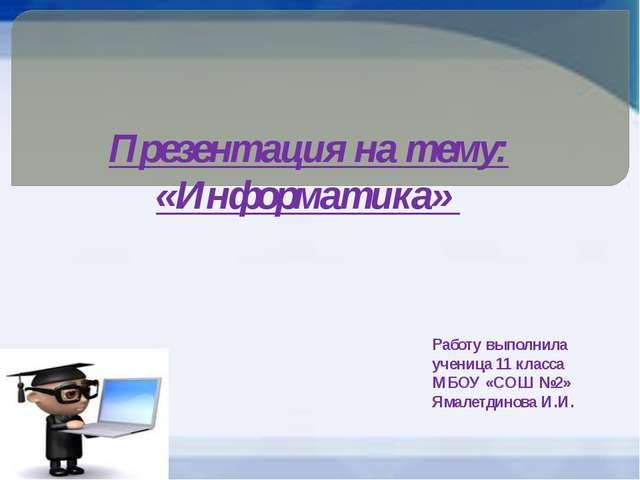 Информатика как отрасль народного хоз-ва. Информатика какотрасль народного х...