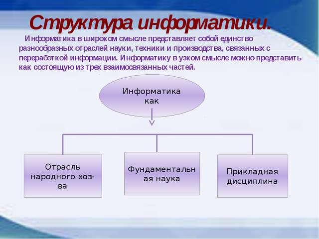 Технические средства информатики ЭВМ — основное техническое средство обработк...