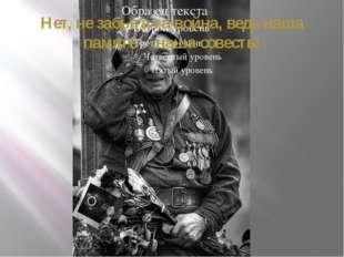 Нет, не забыта та война, ведь наша память - наша совесть!