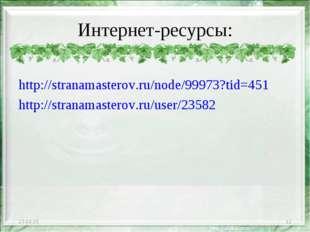 Интернет-ресурсы: http://stranamasterov.ru/node/99973?tid=451 http://stranama