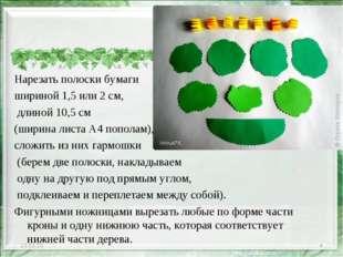 Нарезать полоски бумаги шириной 1,5 или 2 см, длиной 10,5 см (ширина листа А4