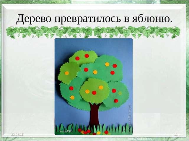 Дерево превратилось в яблоню. * *