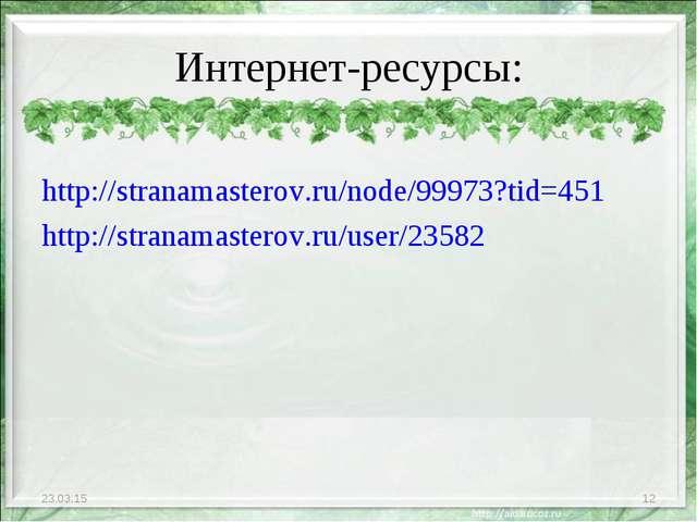 Интернет-ресурсы: http://stranamasterov.ru/node/99973?tid=451 http://stranama...