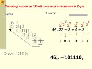 Перевод чисел из 10-ой системы счисления в 2-ую 4610→1011102 1 способ 2 спосо