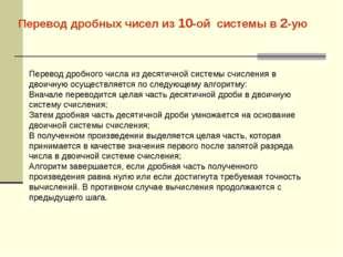 Перевод дробных чисел из 10-ой системы в 2-ую Перевод дробного числа из десят