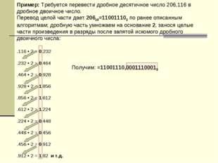 Пример: Требуется перевести дробное десятичное число 206,116 в дробное двоичн