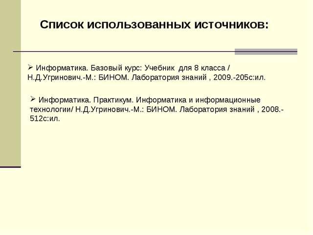 Список использованных источников: Информатика. Базовый курс: Учебник для 8 кл...
