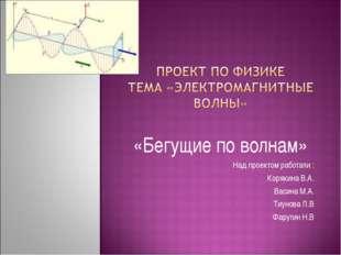 «Бегущие по волнам» Над проектом работали : Корякина В.А. Васина М.А. Тиунова
