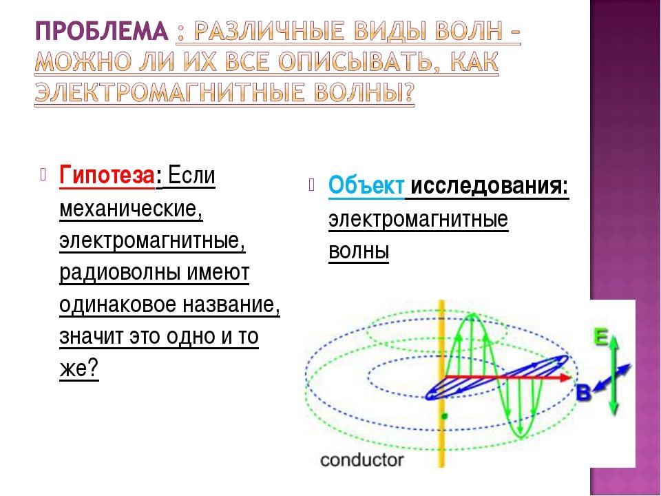 Гипотеза: Если механические, электромагнитные, радиоволны имеют одинаковое на...
