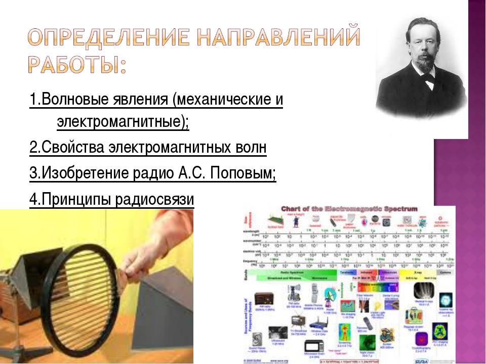 1.Волновые явления (механические и электромагнитные); 2.Свойства электромагни...