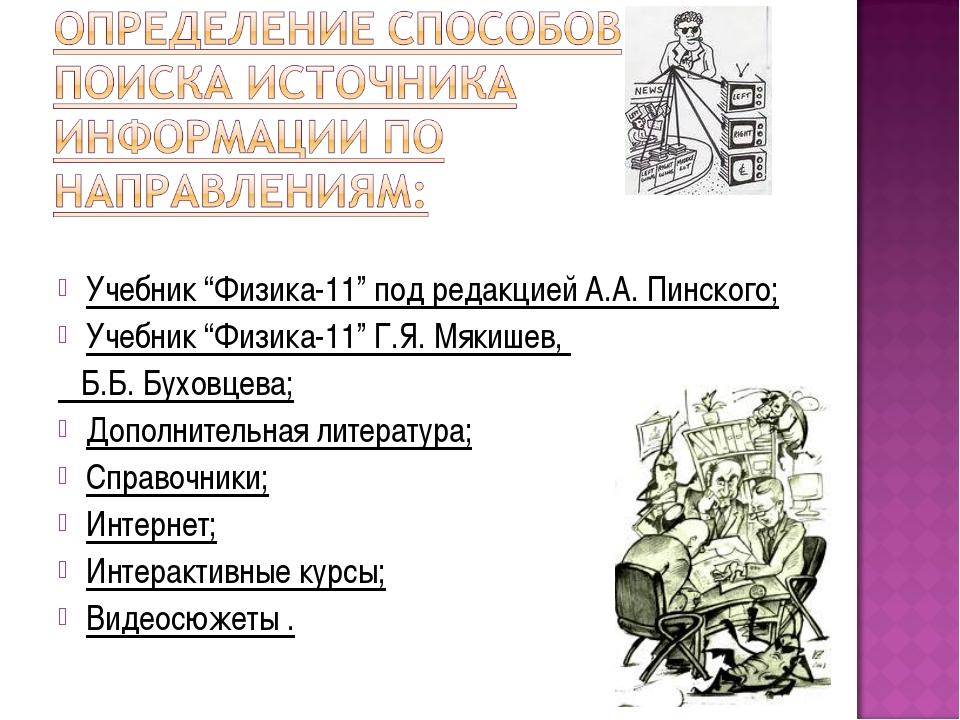 "Учебник ""Физика-11"" под редакцией А.А. Пинского; Учебник ""Физика-11"" Г.Я. Мяк..."