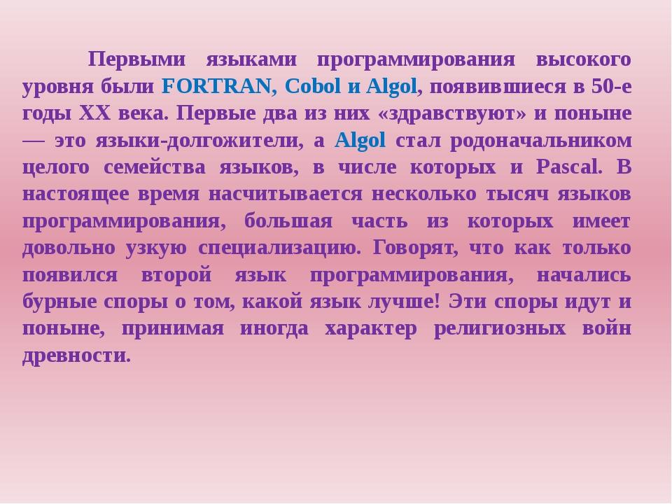 Первыми языками программирования высокого уровня были FORTRAN, Cobol и Algo...