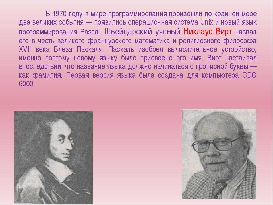 В 1970 году в мире программирования произошли по крайней мере два великих с...
