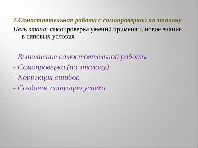 7.Самостоятельная работа с самопроверкой по эталону Цель этапа: самопроверка...