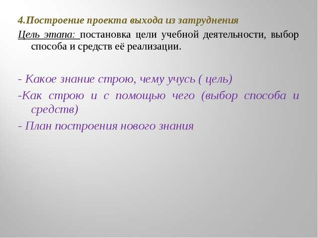 4.Построение проекта выхода из затруднения Цель этапа: постановка цели учебно...
