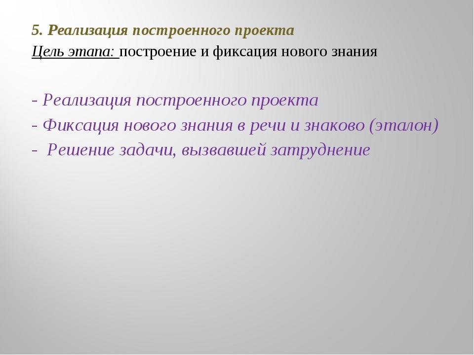 5. Реализация построенного проекта Цель этапа: построение и фиксация нового з...