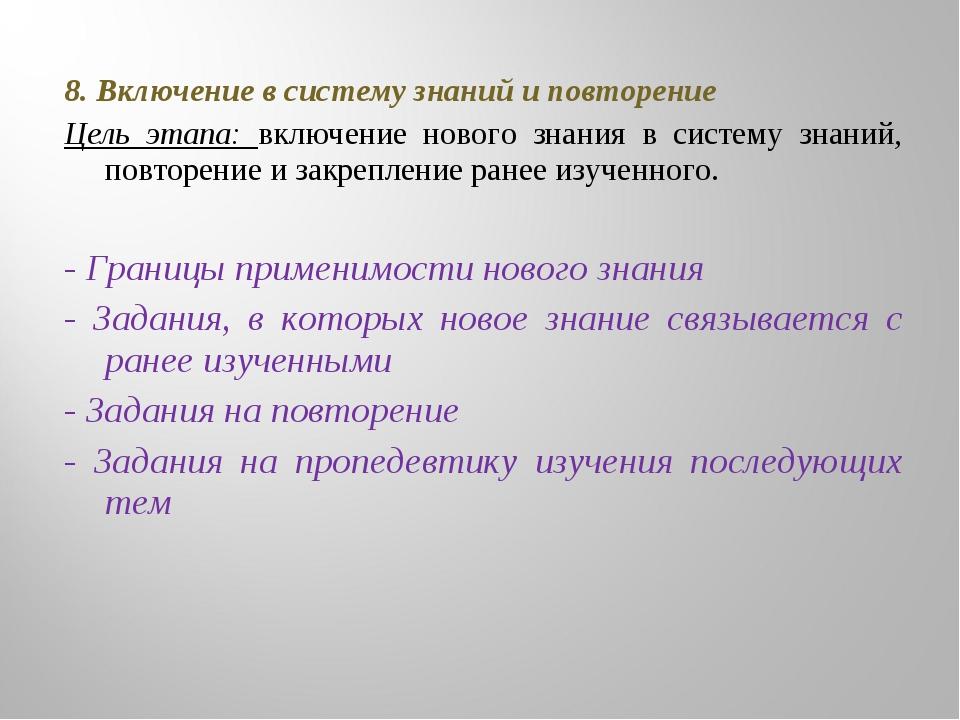 8. Включение в систему знаний и повторение Цель этапа: включение нового знани...