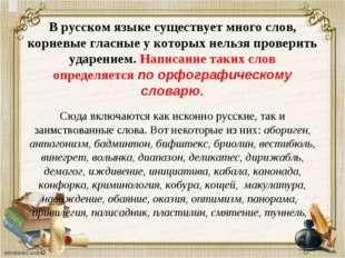 В русском языке существует много слов, корневые гласные у которых нельзя пров