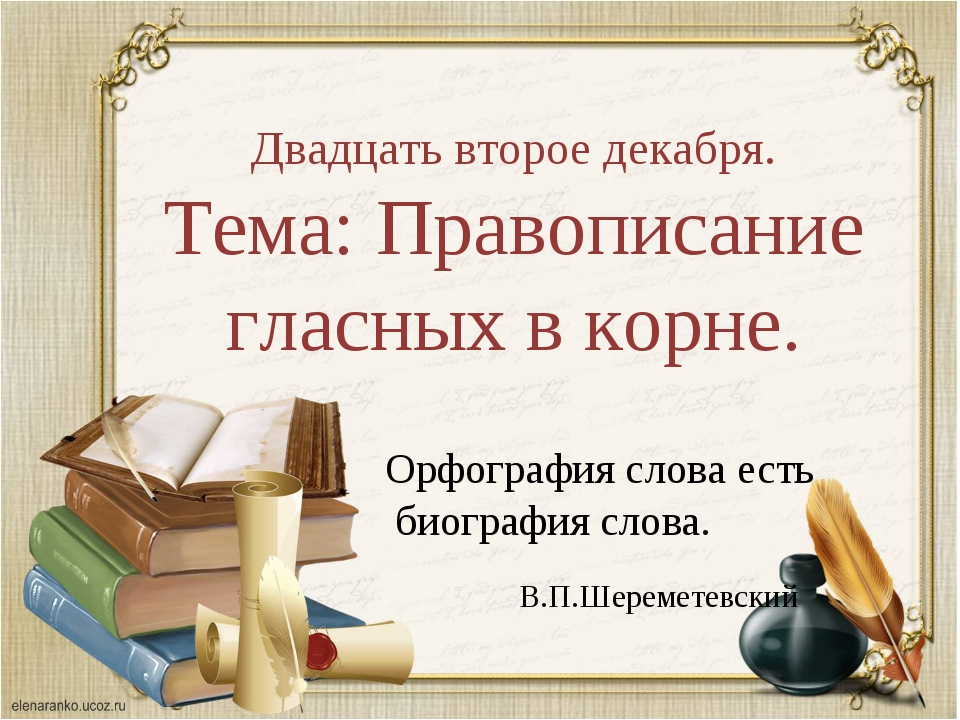 Двадцать второе декабря. Тема: Правописание гласных в корне. Орфография слов...