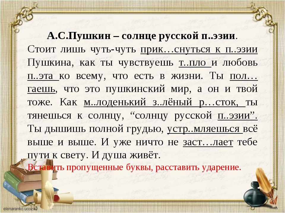 А.С.Пушкин – солнце русской п..эзии. Стоит лишь чуть-чуть прик…снуться к п..э...