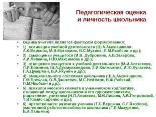 Педагогическая оценка и личность школьника Оценка учителя является фактором ф