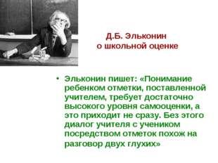 Д.Б. Эльконин о школьной оценке Эльконин пишет: «Понимание ребенком отметки,