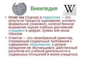 Википедия Отме́тка (Оценка) в педагогике— это результат процесса оценивания,