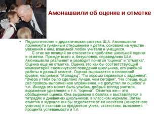 Амонашвили об оценке и отметке Педагогическая и дидактическая система Ш.А. Ам