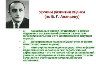 Уровни развития оценки (по Б. Г. Ананьеву) 1) парциальные оценки (сущес