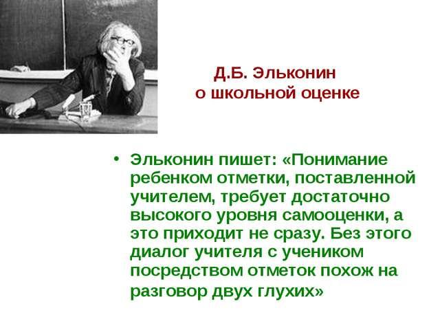 Д.Б. Эльконин о школьной оценке Эльконин пишет: «Понимание ребенком отметки,...