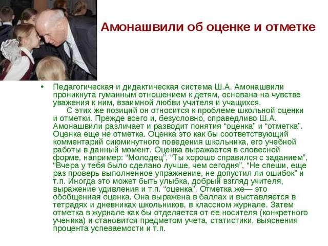 Амонашвили об оценке и отметке Педагогическая и дидактическая система Ш.А. Ам...