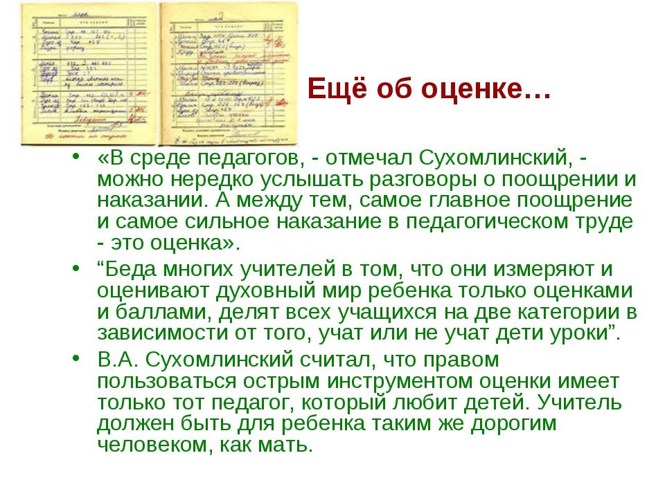 Ещё об оценке… «В среде педагогов, - отмечал Сухомлинский, - можно нередко ус...