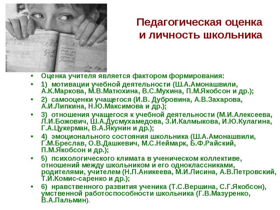 Педагогическая оценка и личность школьника Оценка учителя является фактором ф...