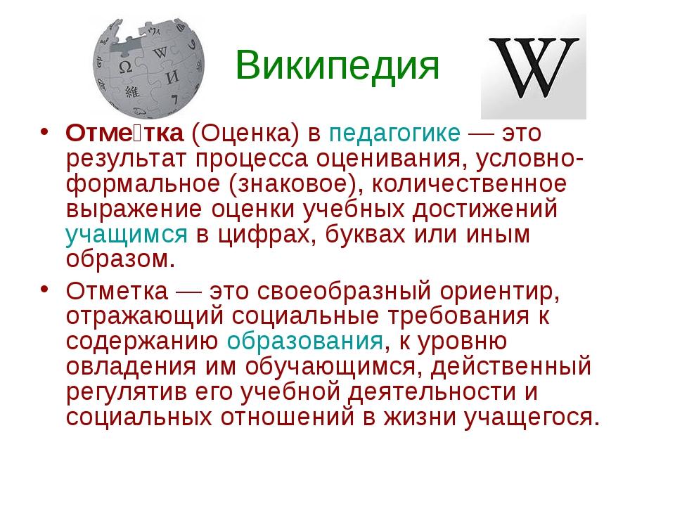 Википедия Отме́тка (Оценка) в педагогике— это результат процесса оценивания,...