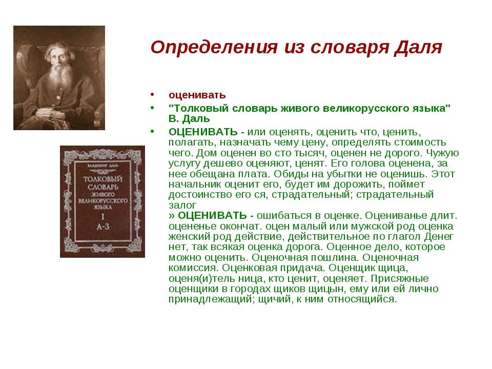 """Определения из словаря Даля оценивать """"Толковый словарь живого великорусского..."""